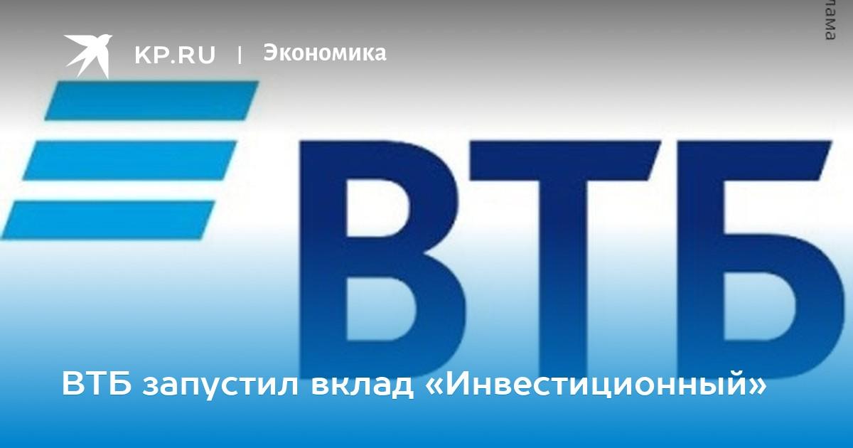втб 24 банк официальный сайт в улан-удэ вкладыiphone занята память другое
