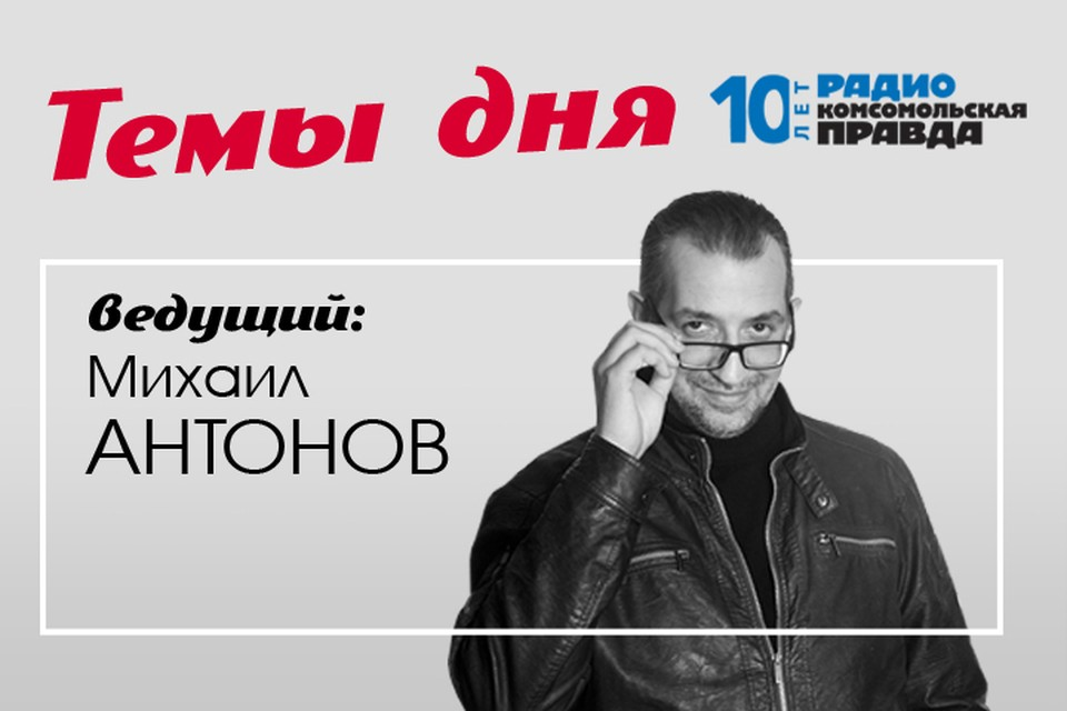 Михаил Антонов - с главными темами дня