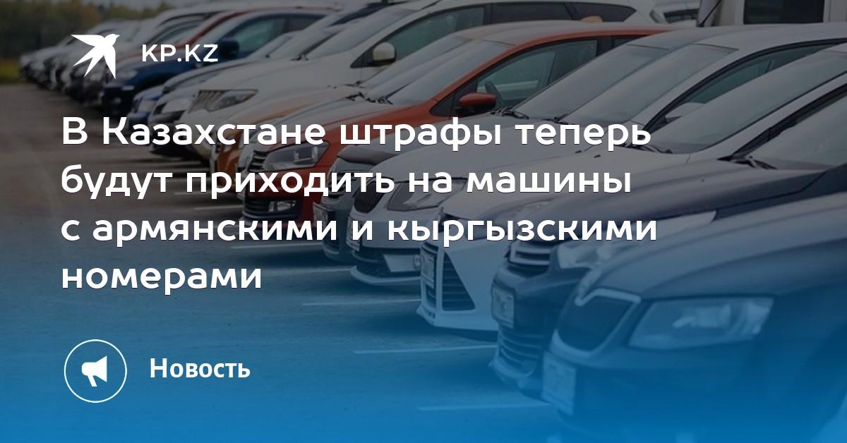 как проверить штраф на авто в казахстане по номеру машиныкак сделать запрос кредитной истории бесплатно