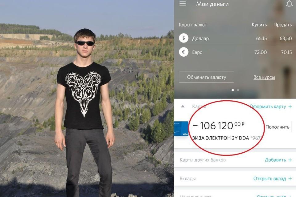 С парня списали более 100 тысяч рублей за чужого человека. Фото: предоставлено героем публикации.