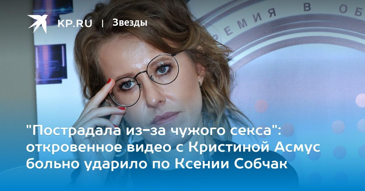Секс С Кристиной Асмус Порнохаб