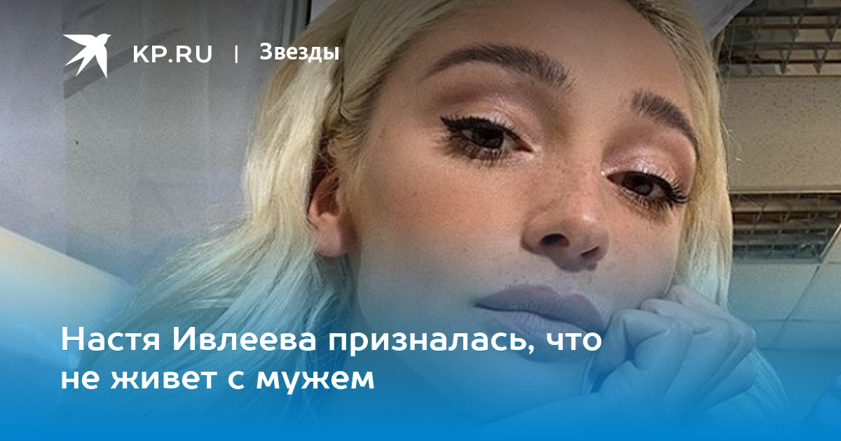 Роскошная Красотка Анастасия Ивлеева