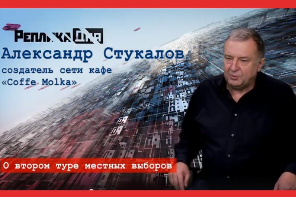 Александр Стукалов.