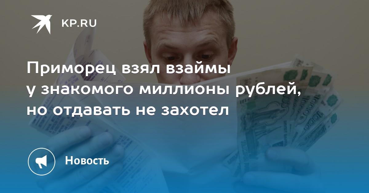 Взял в долг 100 рублей