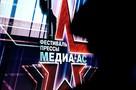 Минобороны России в шестой раз объявило о конкурсе «МЕДИА-АС-2020»