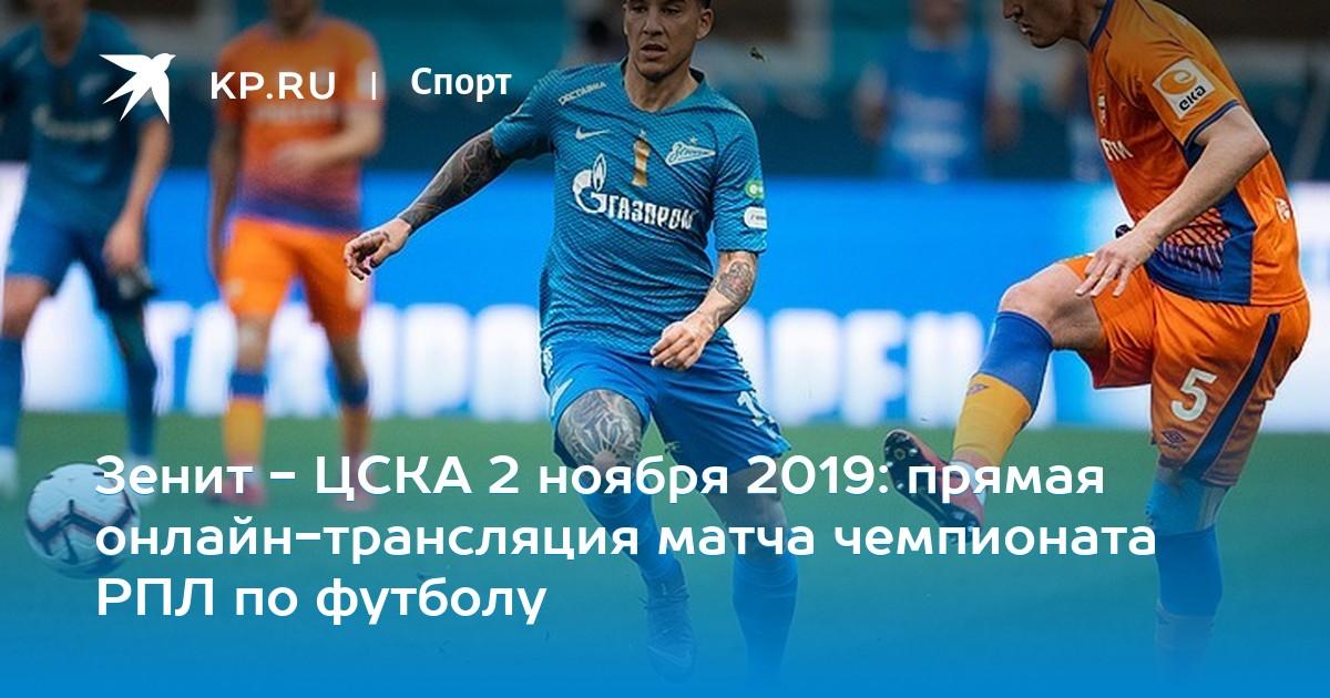 Он- лайн телетранслЯции матча ювентус- зенит