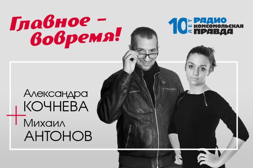 Михаил Антонов и Александра Кочнева обсуждают главные темы дня.