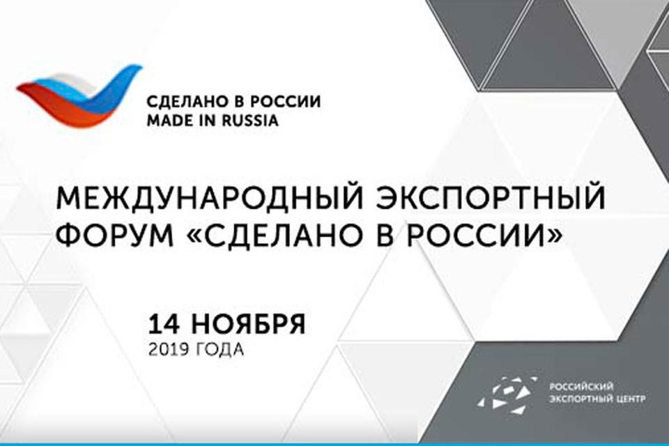 14 ноября в Москве пройдет Международный экспортный форум «Сделано в России».