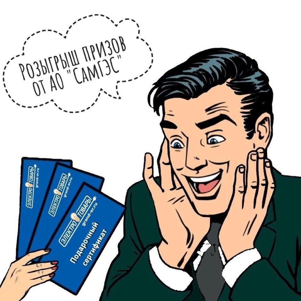 Победители станут обладателем сертификата на 3000 рублей и 5 сертификатов на 500 рублей каждый
