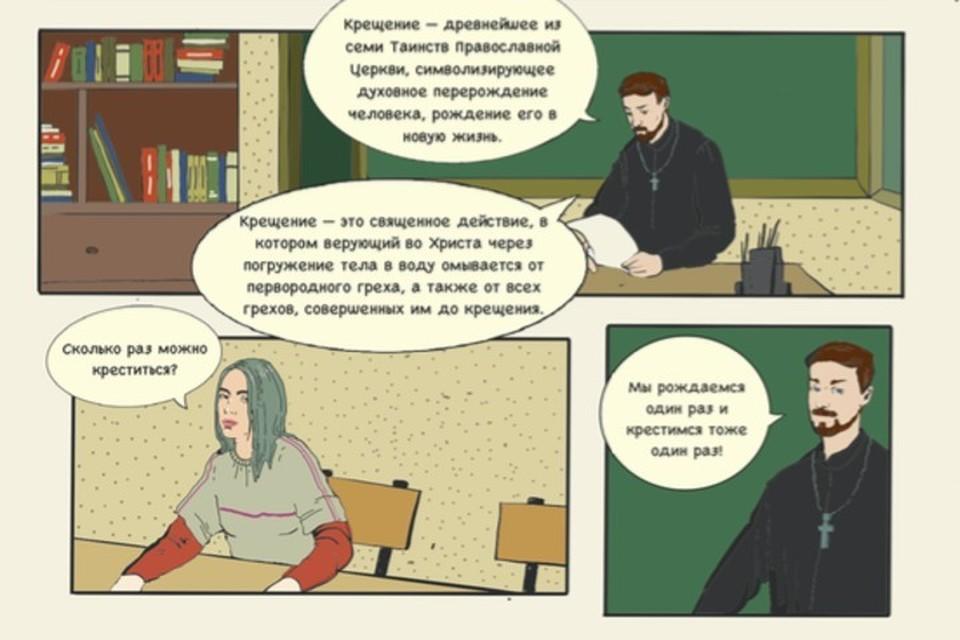 Комикс о православии презентовала Выборгская Епархия. Фото: скриншот.