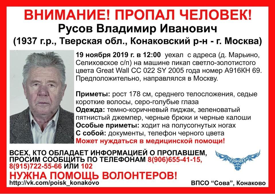 "Пропавший пенсионер найден живым Фото: vk.com/ВПСО ""Сова"" Конаково"