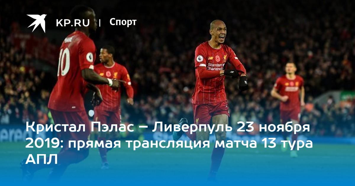 Матч по футболу 11. 12. 07 марсель ливерпуль