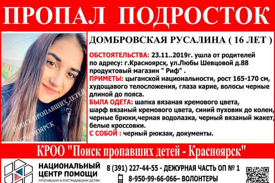 Русалина Домбровская пропала 23 ноября Фото: Поиск пропавших детей - Красноярск