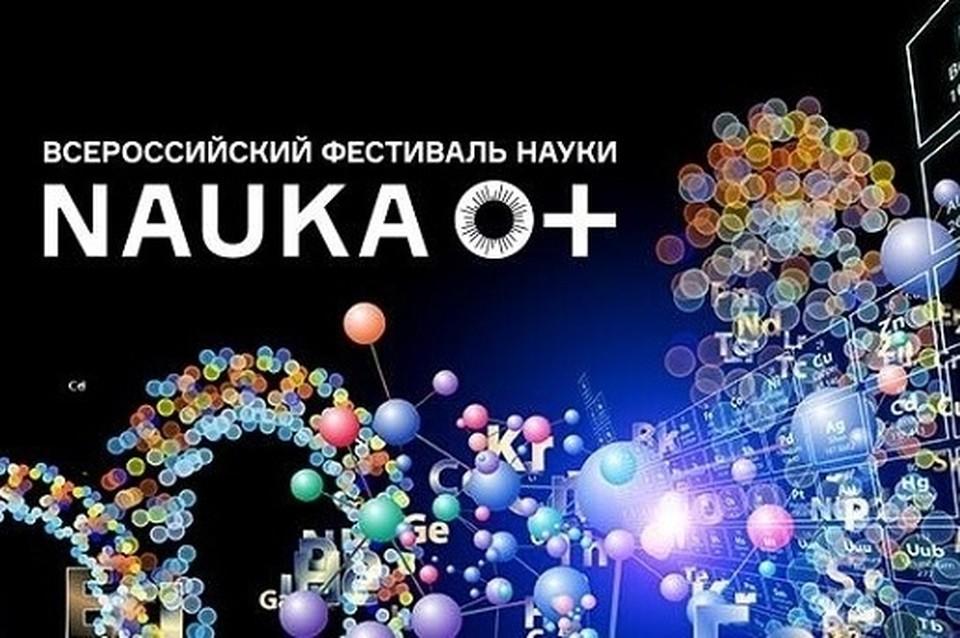 Фестиваль науки пройдет до 30 ноября