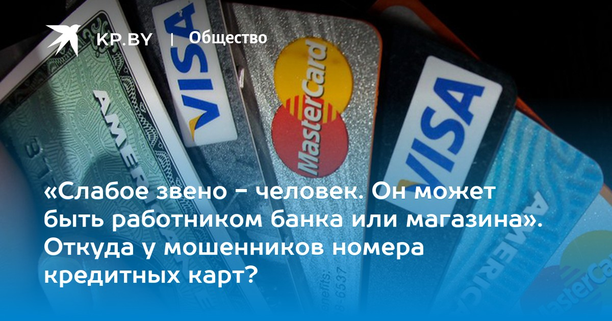 какая кредитная карта лучше в беларуси