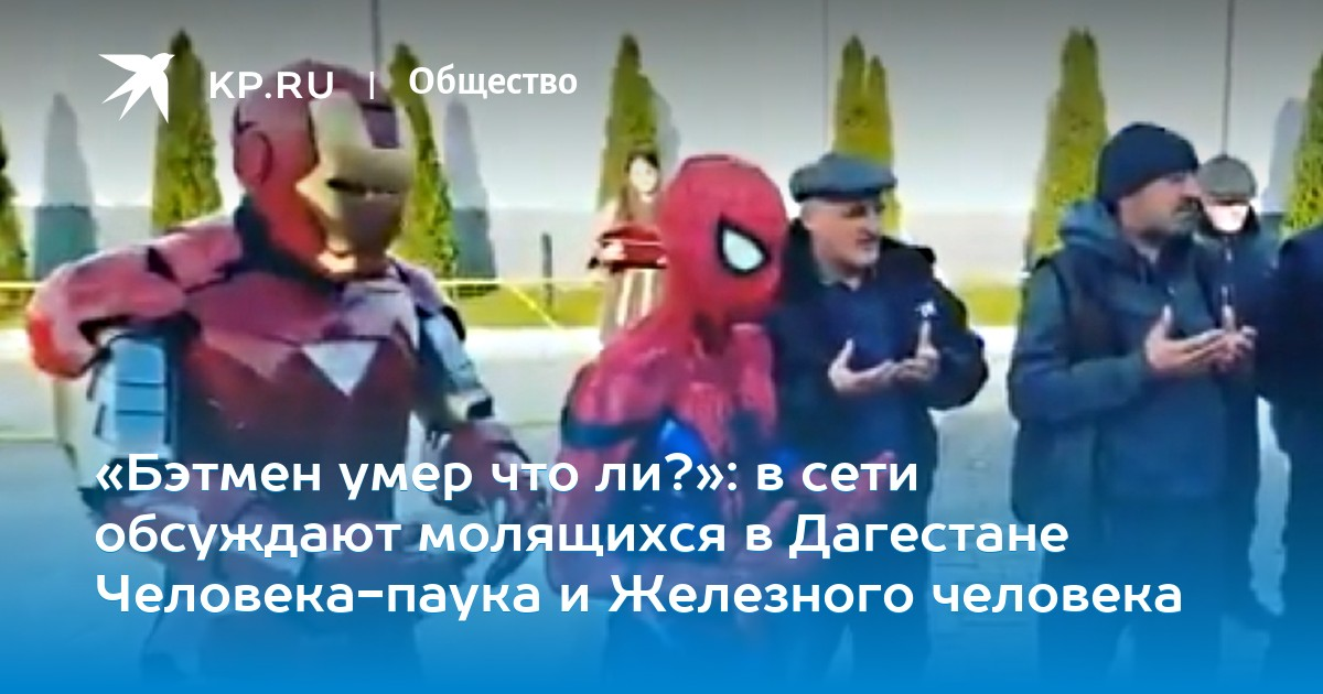 «Бэтмен умер что ли?»: в сети обсуждают молящихся в Дагестане Человека-паука и Железного человека