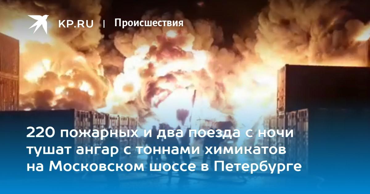 220 пожарных и два поезда с ночи тушат ангар с тоннами химикатов на Московском шоссе в Петербурге