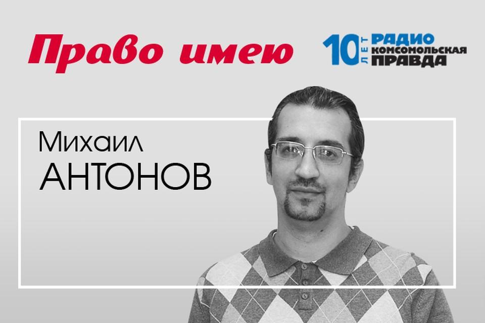 Михаил Антонов разбирается с экспертами во всех нюансах российских законов.