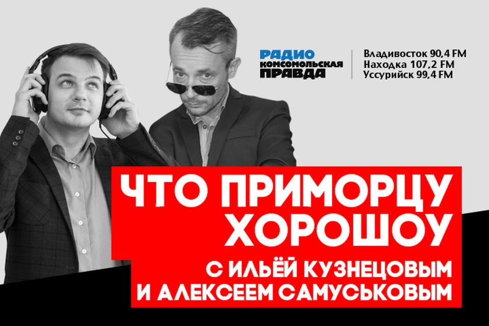 Что приморцу хороШоу: о бюджете края, новом столичном статусе Владивостока и районных проблемах