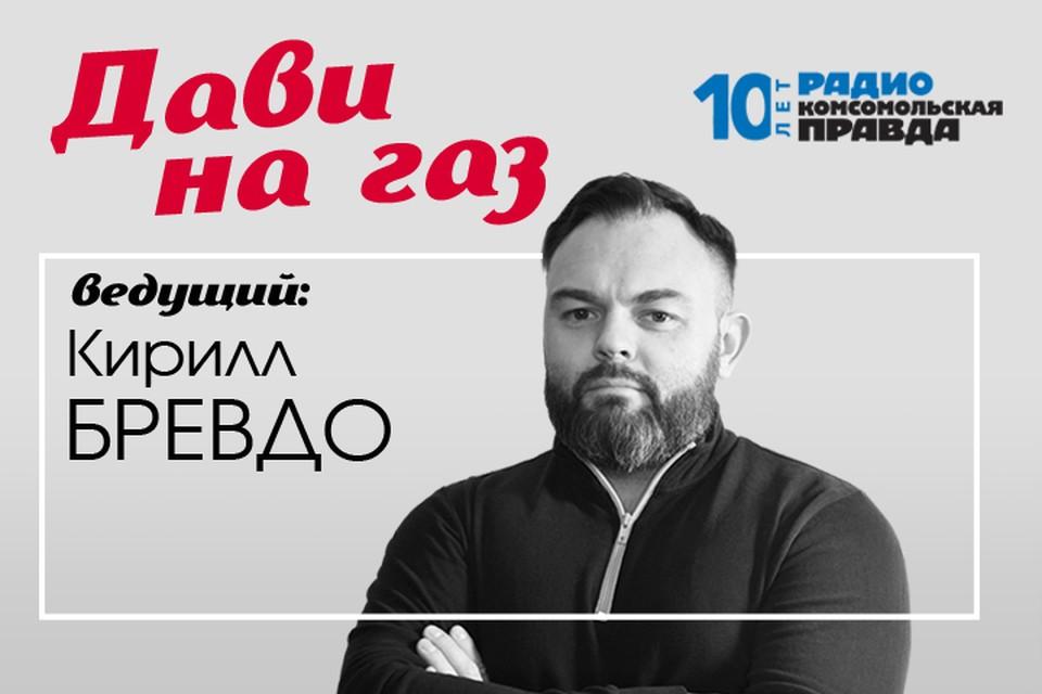 Кирилл Бревдо и Михаил Антонов обсуждают главные автомобильные новости и отвечают на ваши вопросы.