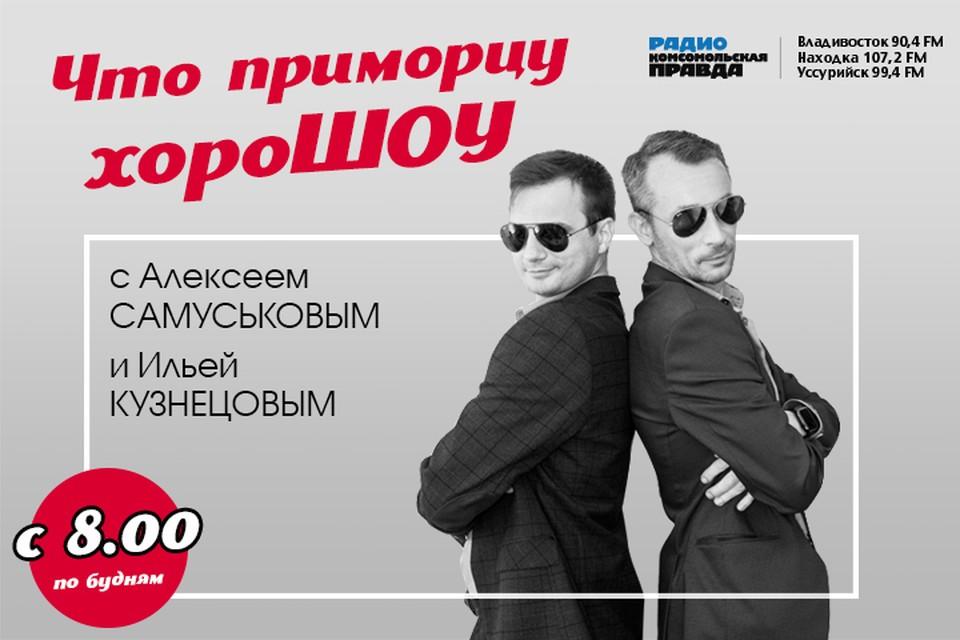 Что приморцу хороШоу: откровенный разговор с парламентариями, все о столичном Владивостоке и женском предпринимательстве