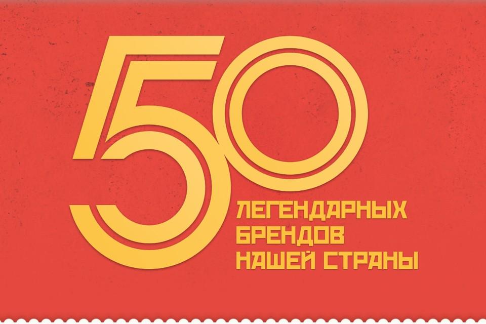 Читатели «Комсомольской правды» выбрали 50 легендарных брендов нашей страны