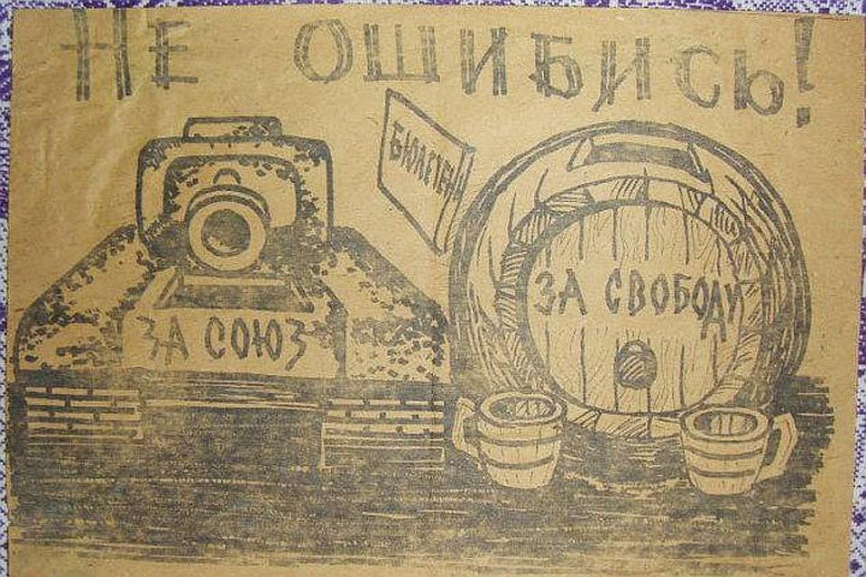 Такие самодельные плакаты висели в Кишиневе в 1991 году.