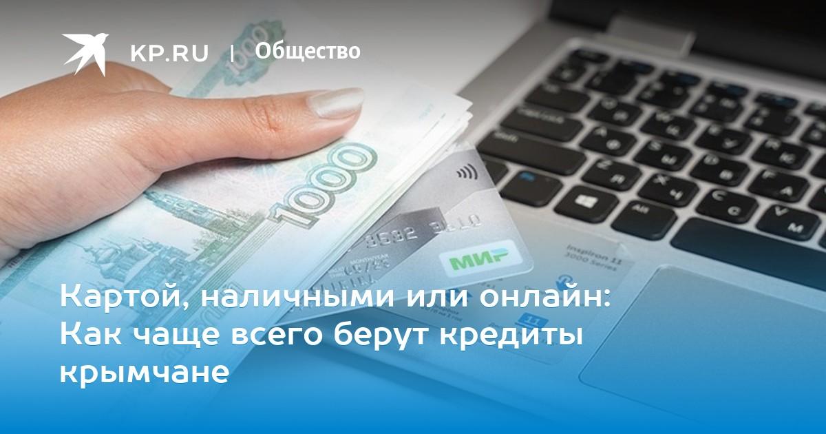 Кредиты в онлайне с 19 лет как получить кредит россиянам в сша
