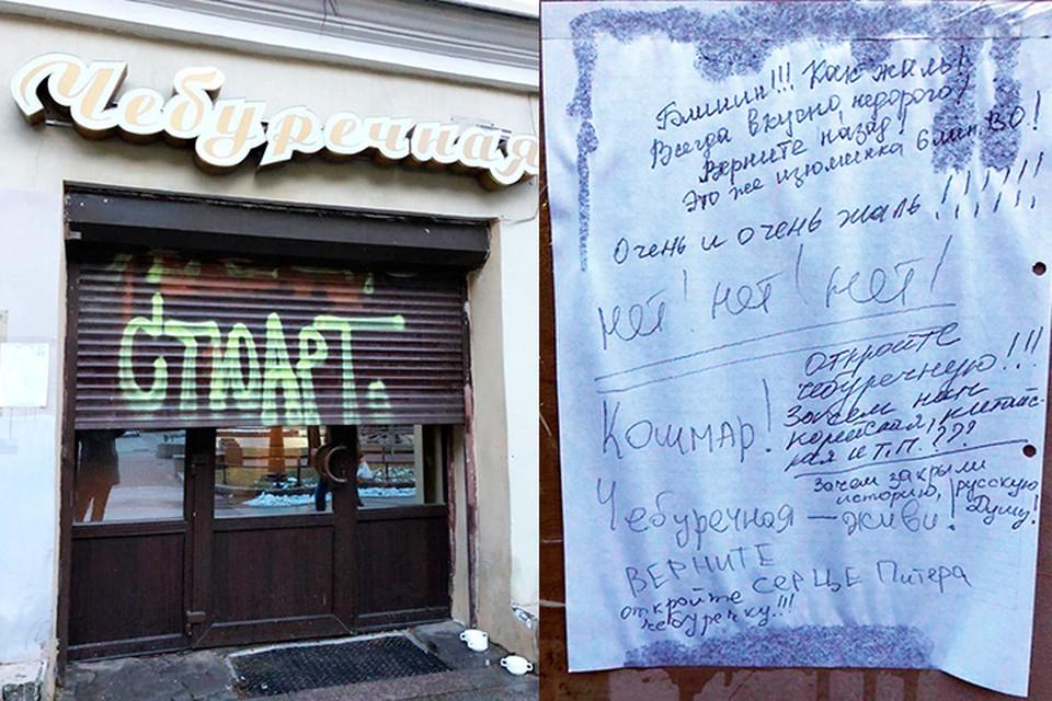 Легендарная чебуречная закрылась на 6-й линии Васильевского острова.