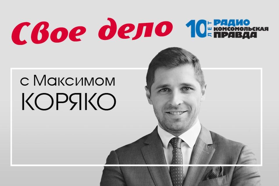 Максим Коряко дает практические советы
