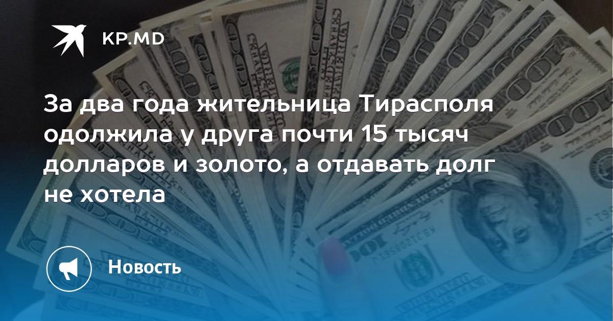 деньги в долг под проценты тирасполь
