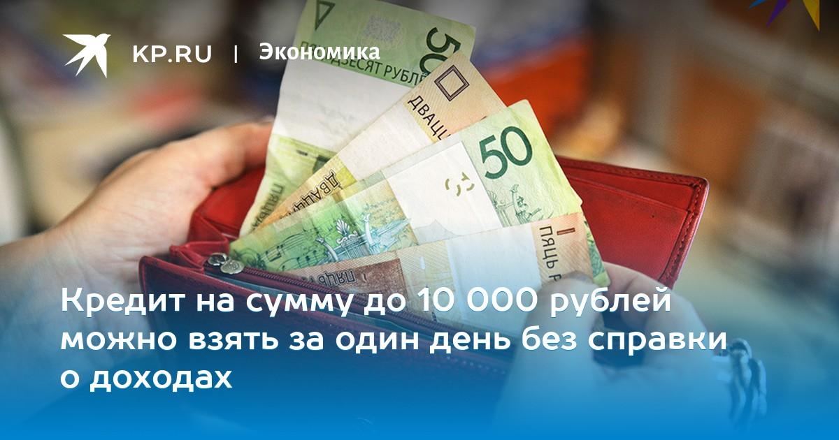 киев взять кредит без справки о доходах купить tracker в кредит