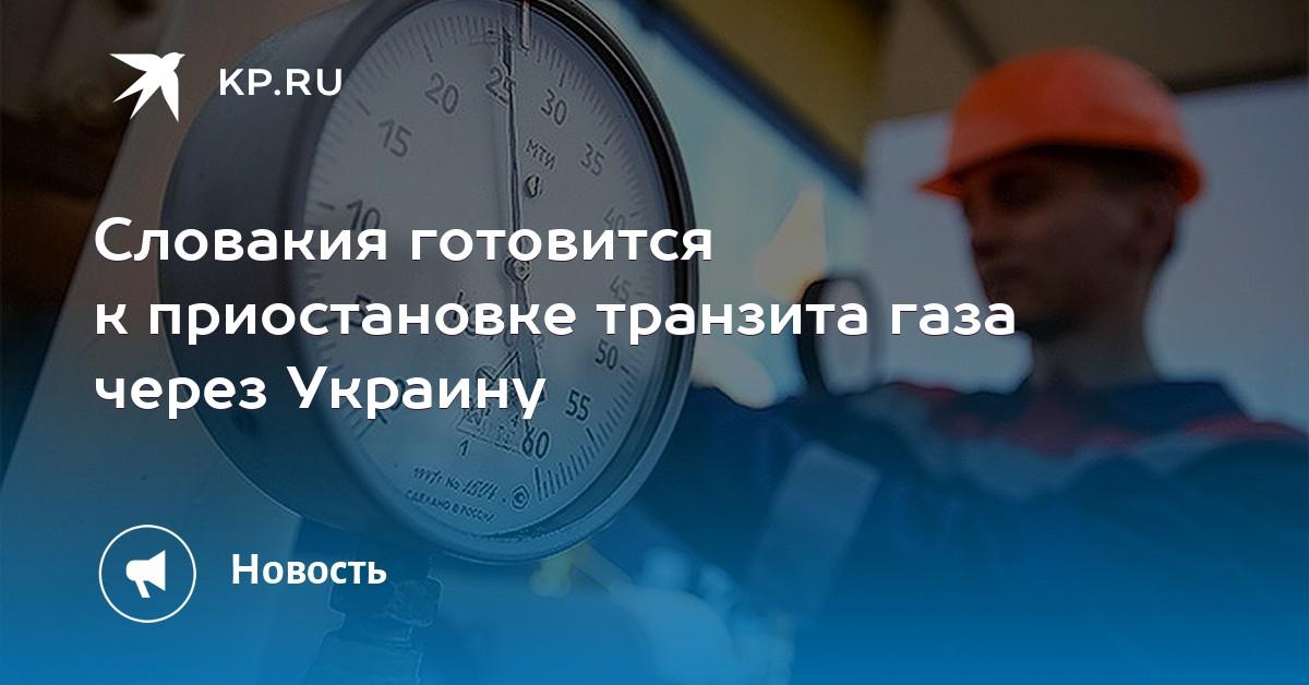 Словакия готовится к приостановке транзита газа через Украину