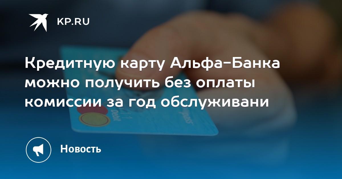 кредитная карта заказать онлайн без справок ростовская область кредит без отказа при наличии действующих кредитов