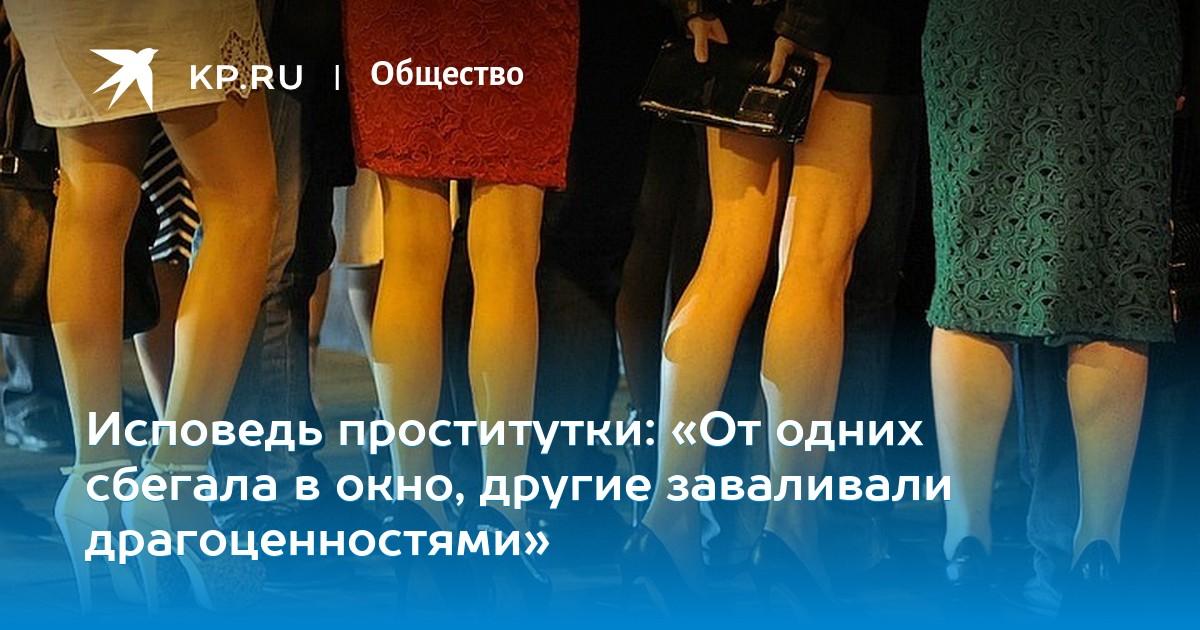 Исповедь российской проститутки мужик сам проститутка