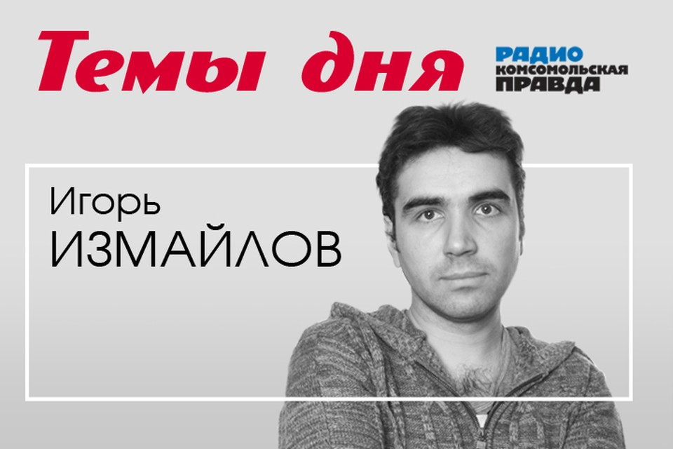 Игорь Измайлов - с главными темами дня.