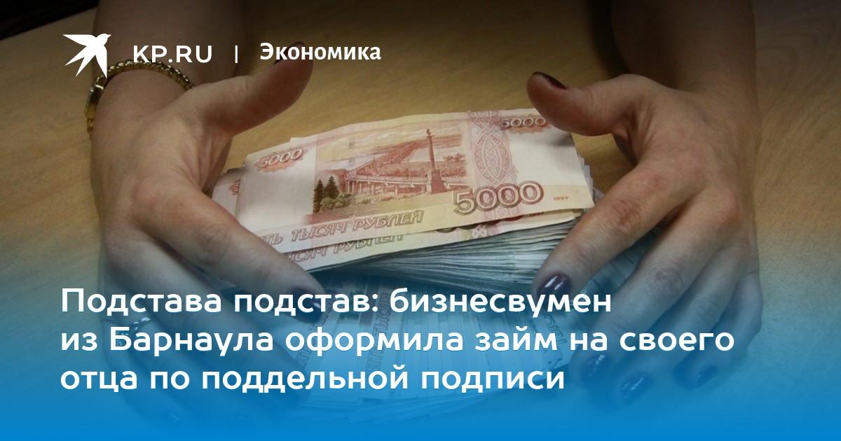 деньги россии займ барнаул взять кредит в тинькофф банке онлайн на карту сбербанка