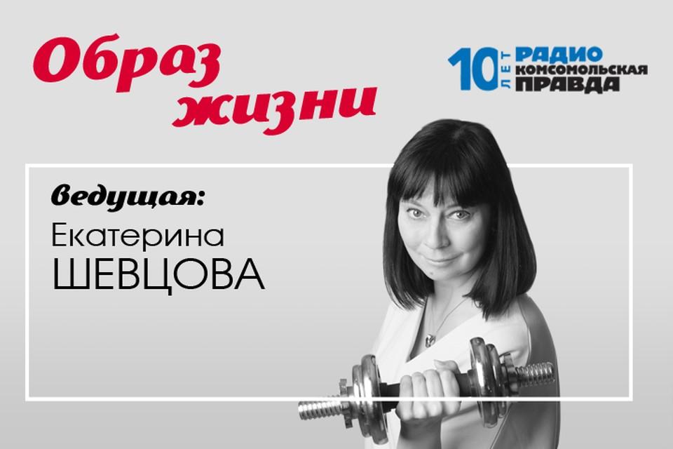 Екатерина Шевцова знает всё о здоровом образе жизни