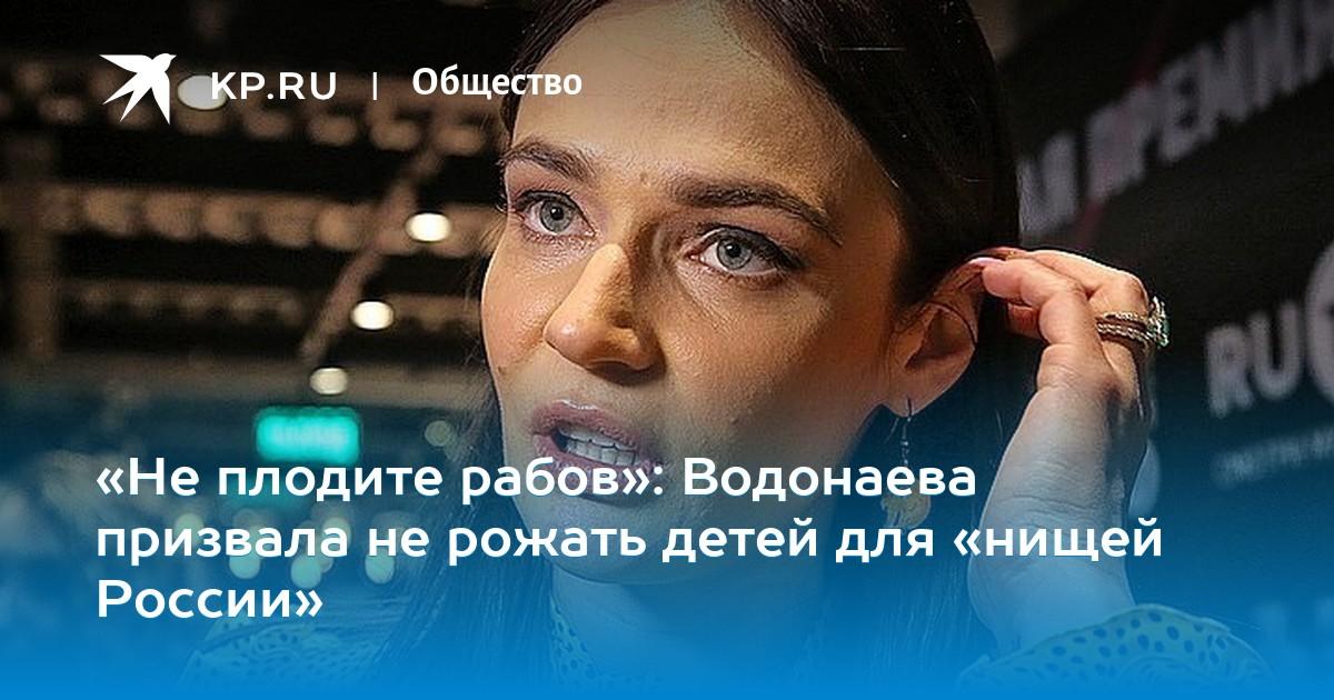 «Не плодите рабов»: Водонаева призвала не рожать детей для «нищей России»