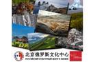 Китай проникся духом «Русской цивилизации»