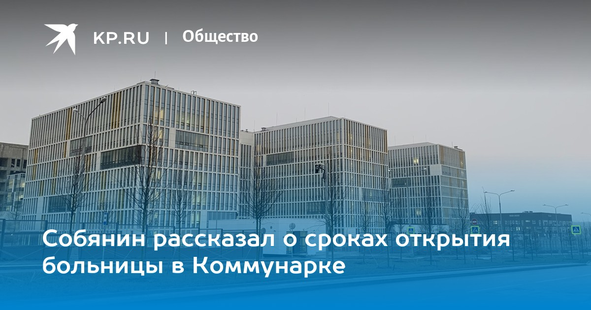 Собянин рассказал о сроках открытия больницы в Коммунарке