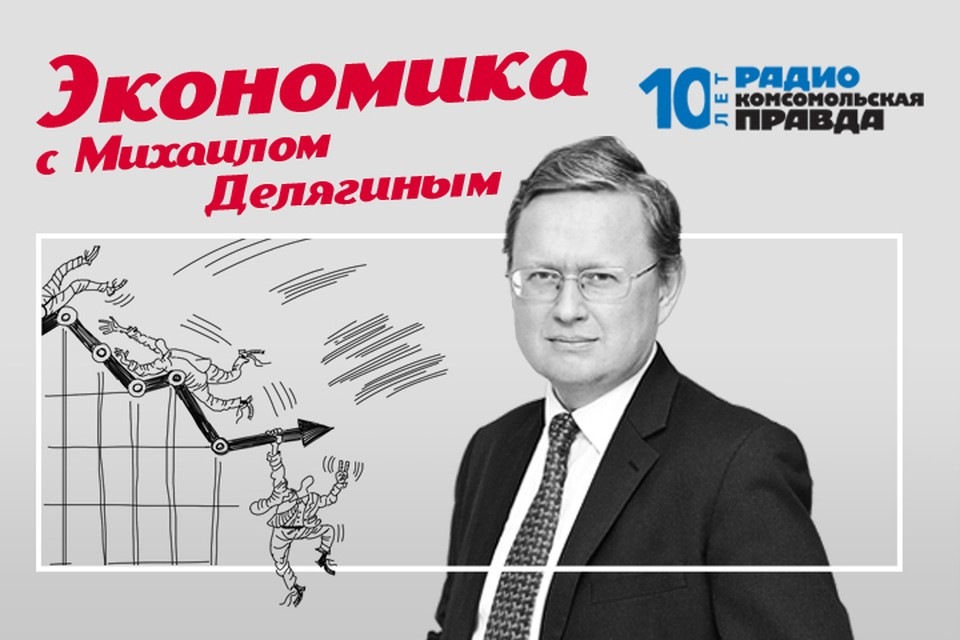 Михаил Делягин обсуждает главные экономические темы.