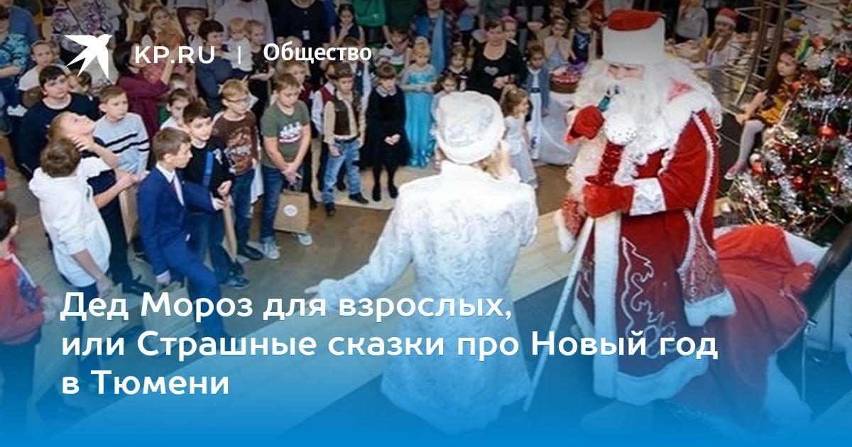 Дед Мороз для взрослых, или Страшные сказки про Новый год ...