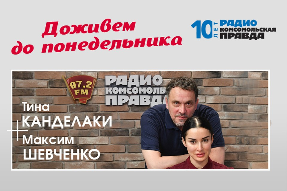 Подводим итоги года с Максимом Шевченко и Тиной Канделаки.