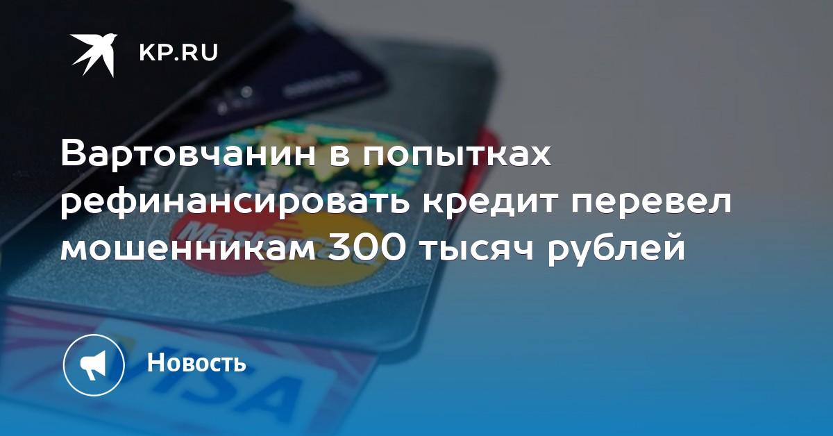 банки россии процентные ставки на кредит