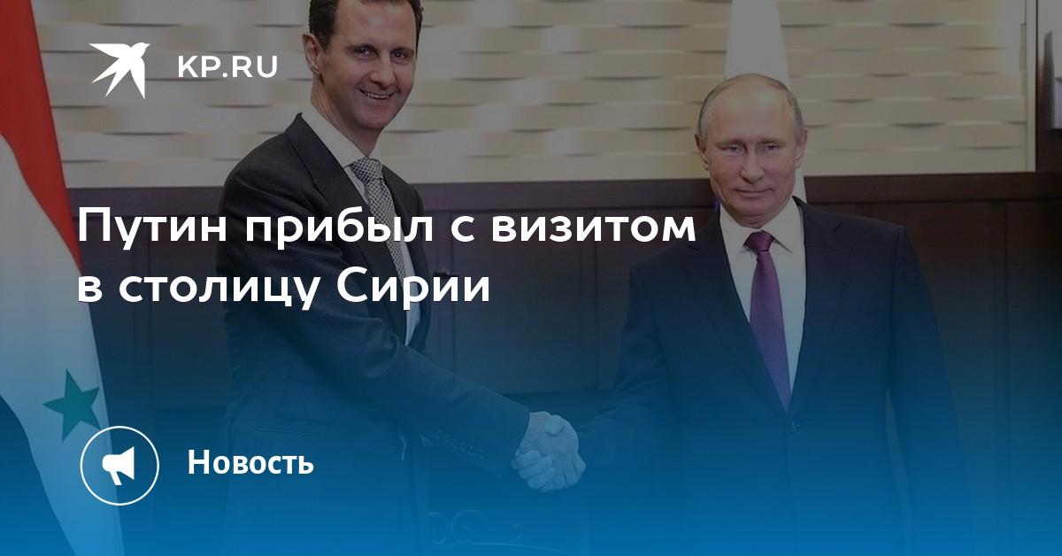 Путин прибыл с визитом в столицу Сирии