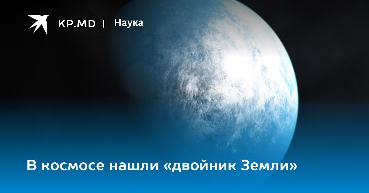 В космосе нашли «двойник Земли»