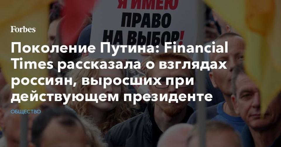 Financial Times выпустила интересный материал про молодых россиян