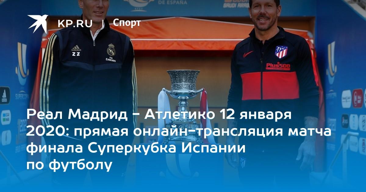 Реал мадрид атлетико прямая трансляция на русском