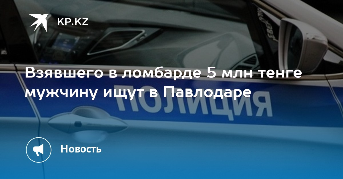 Авто павлодар ломбарде бентли автосалон в москве